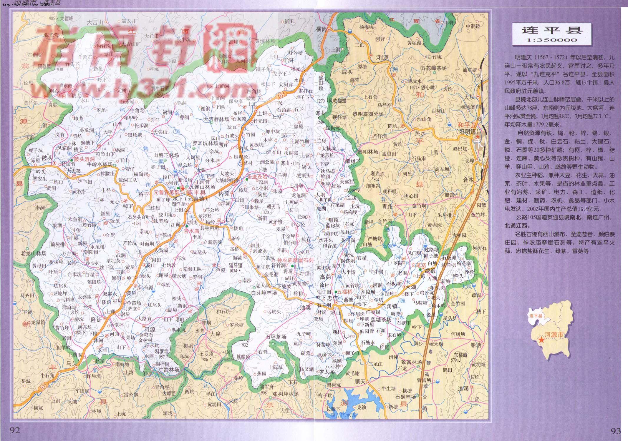 广东省河源市连平县地图