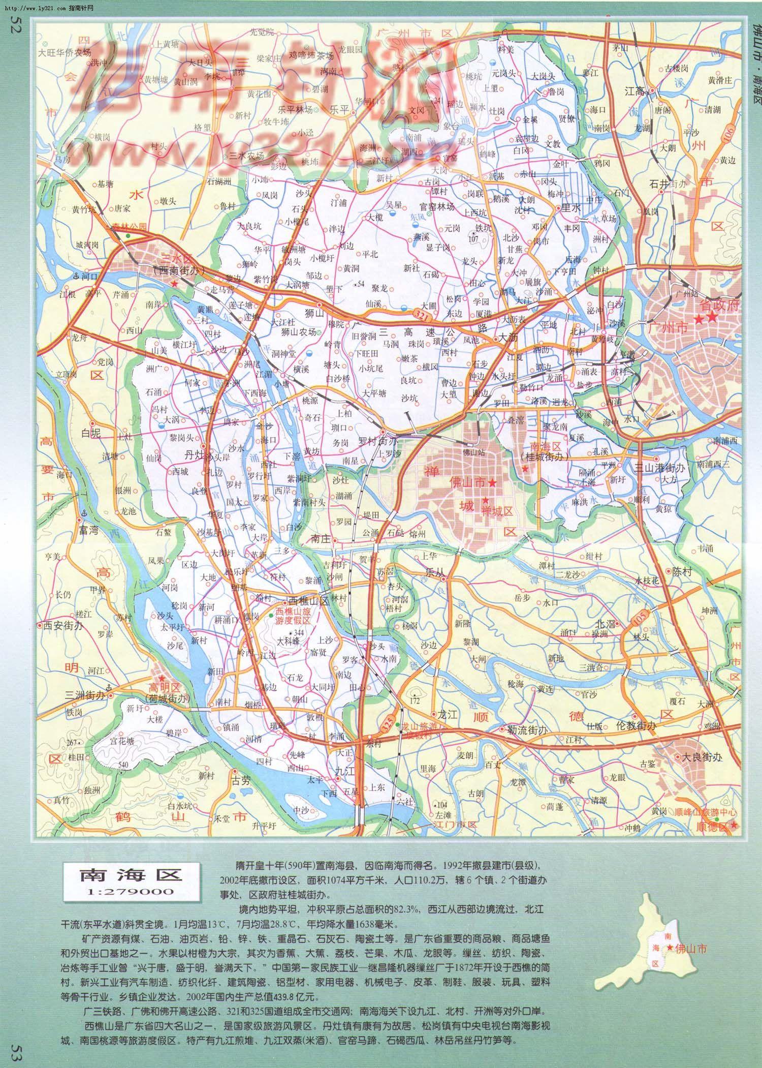 广东省佛山市南海区地图