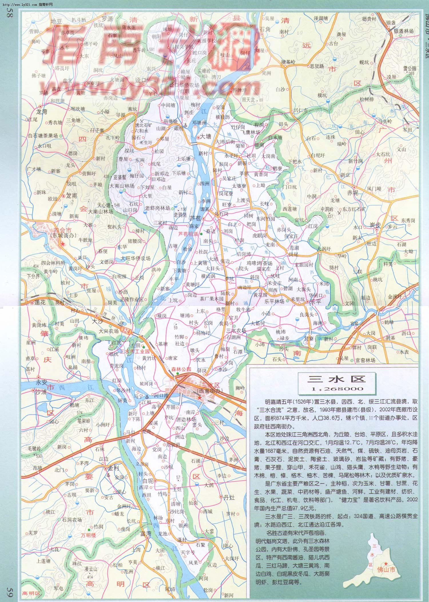 广东省佛山市三水区地图_佛山市旅游景点地图; 广东省佛山市三水区