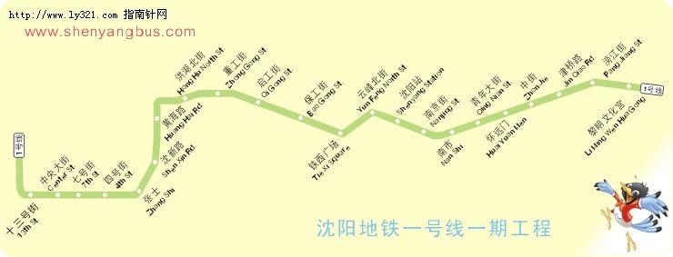 沈阳地铁一号线_沈阳地铁一号线_沈阳地铁一号线图片