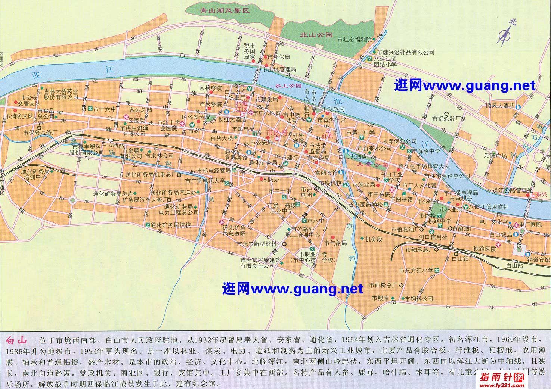 吉林白山市区地图_白山市旅游景点地图查询
