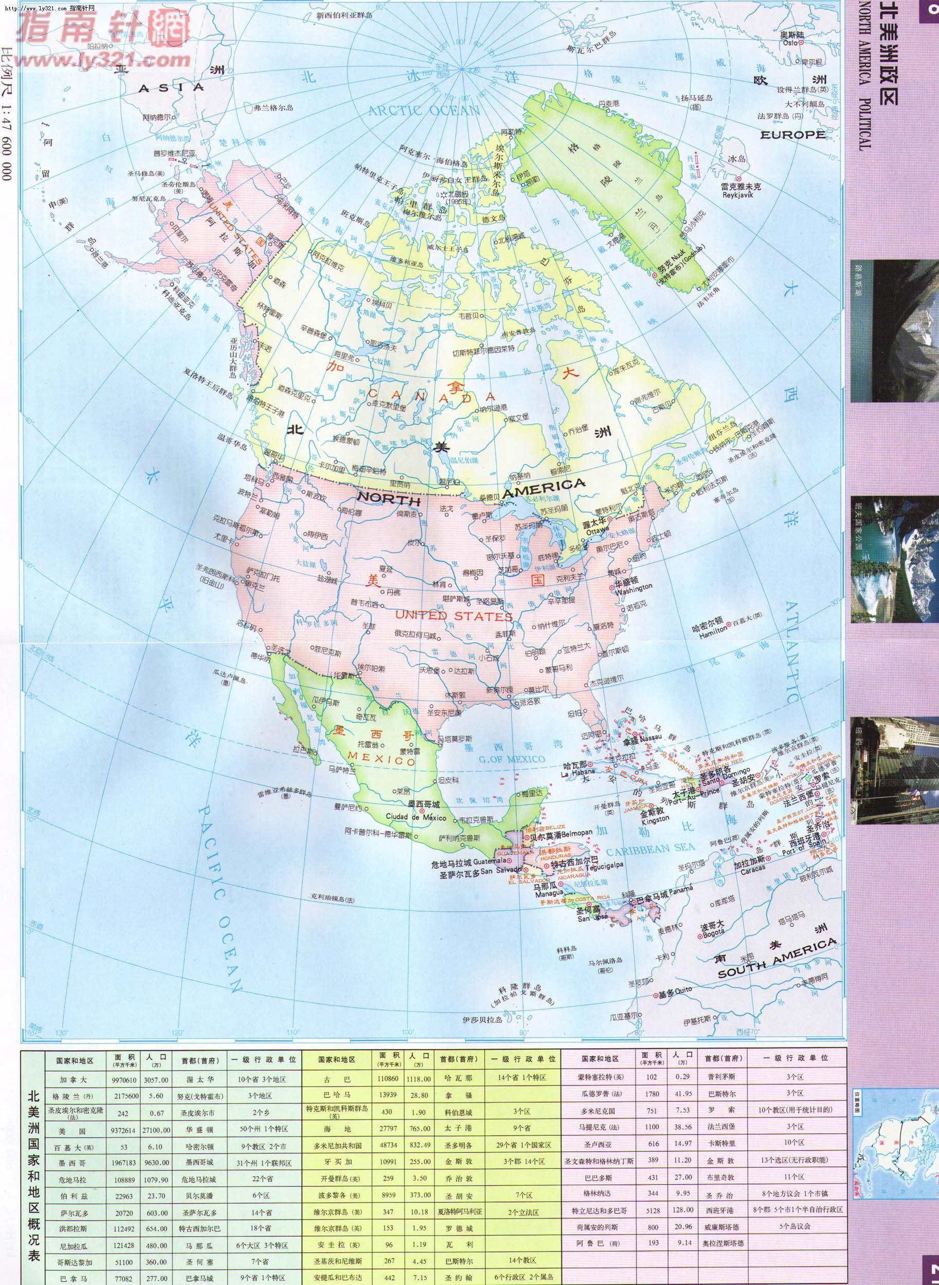 北美洲地图_北美洲地图查询