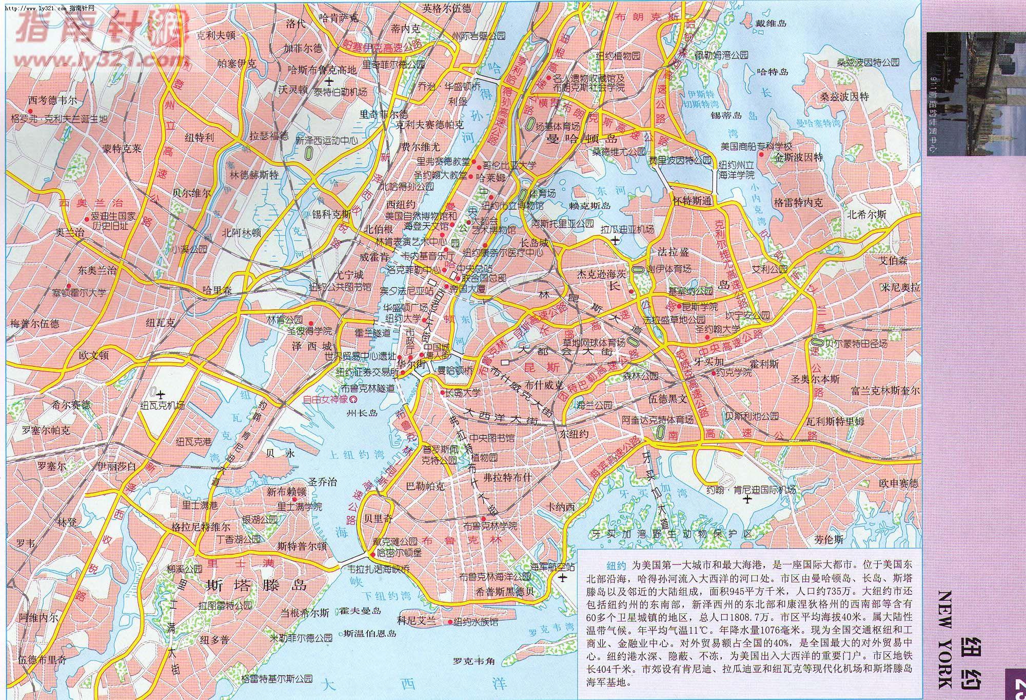 美国纽约地图 美国地图查询