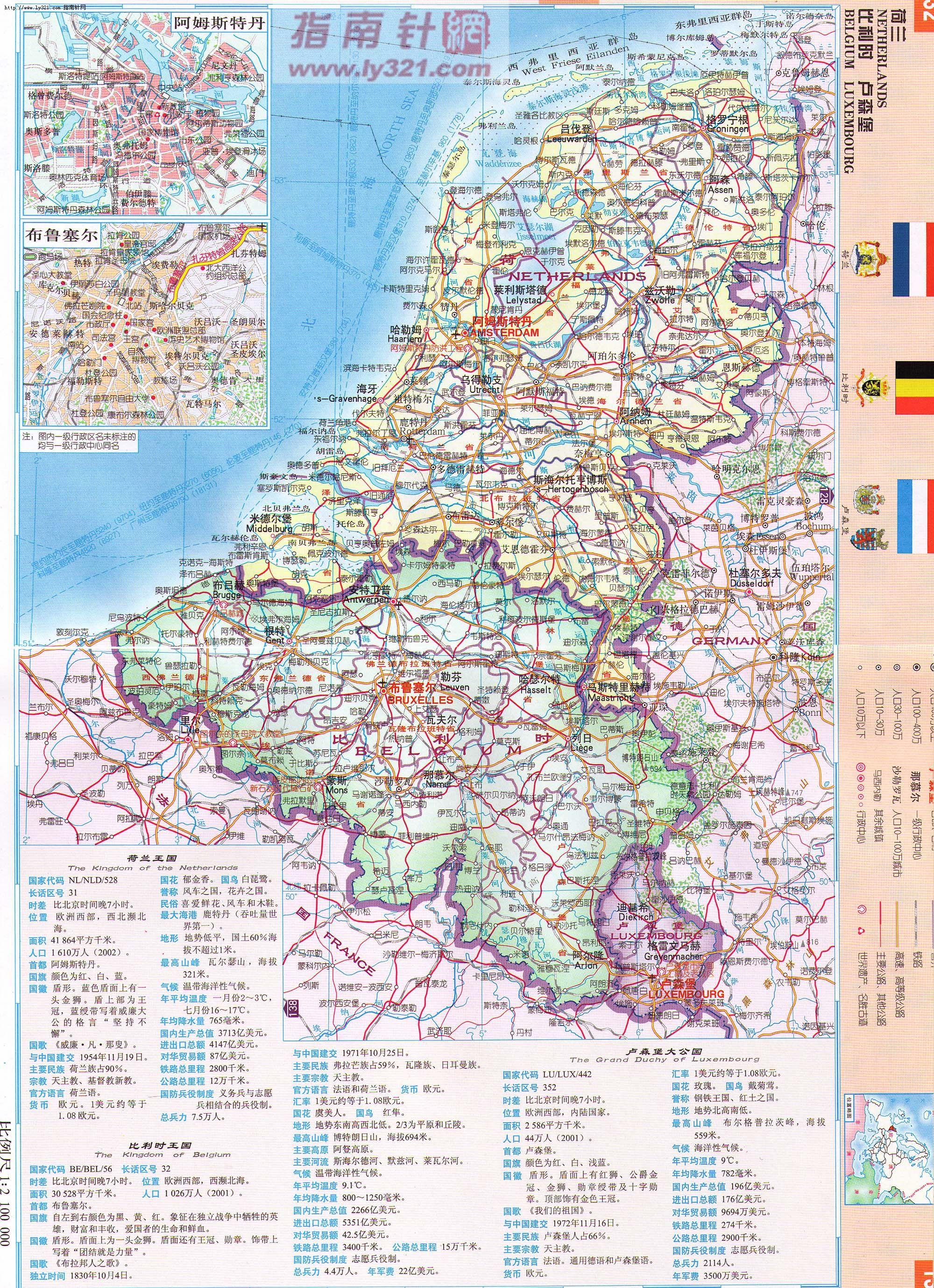 欧洲 地图 中文 版 全 图