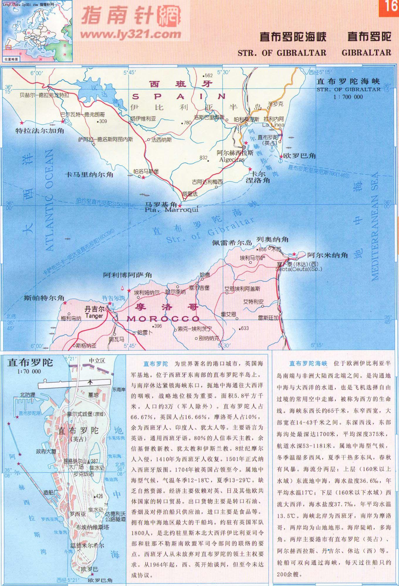 直布罗陀海峡地图