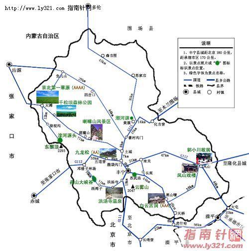 丰宁坝上景点分布图_河北其他旅游景点地图查询