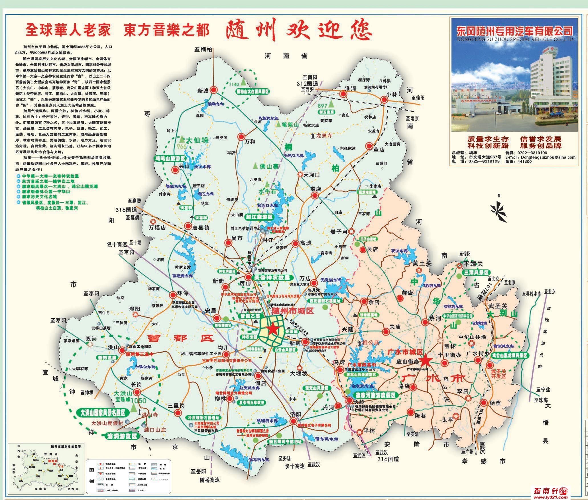 随州曾都区规划图
