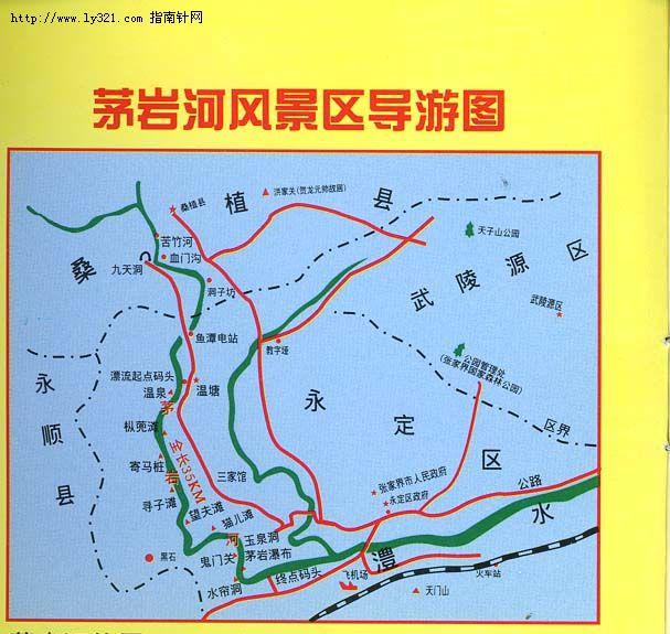 湖南张家界茅岩河导游地图
