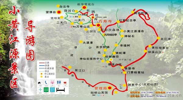 湖南永州小黄江源景区导游地图