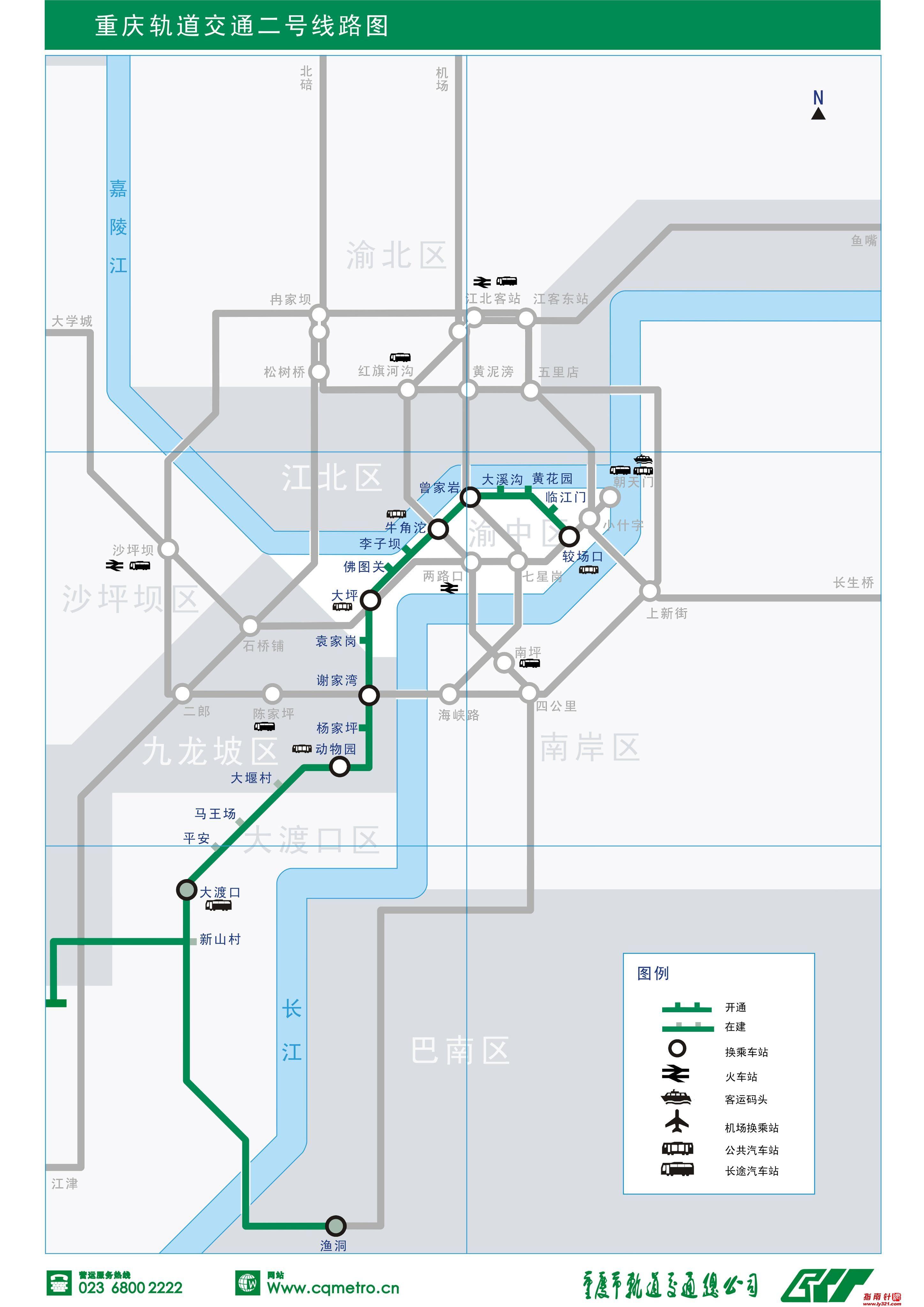 重庆轨道交通二号线线路图