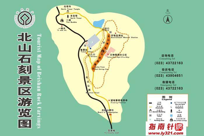 重庆大足石刻北山石刻景区游览图