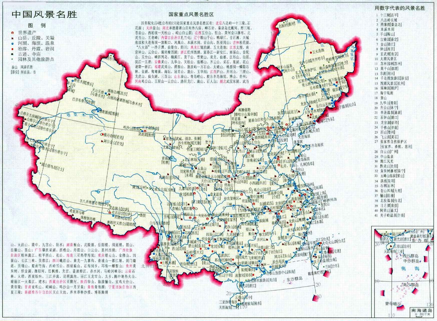 中国旅游地图查询图片