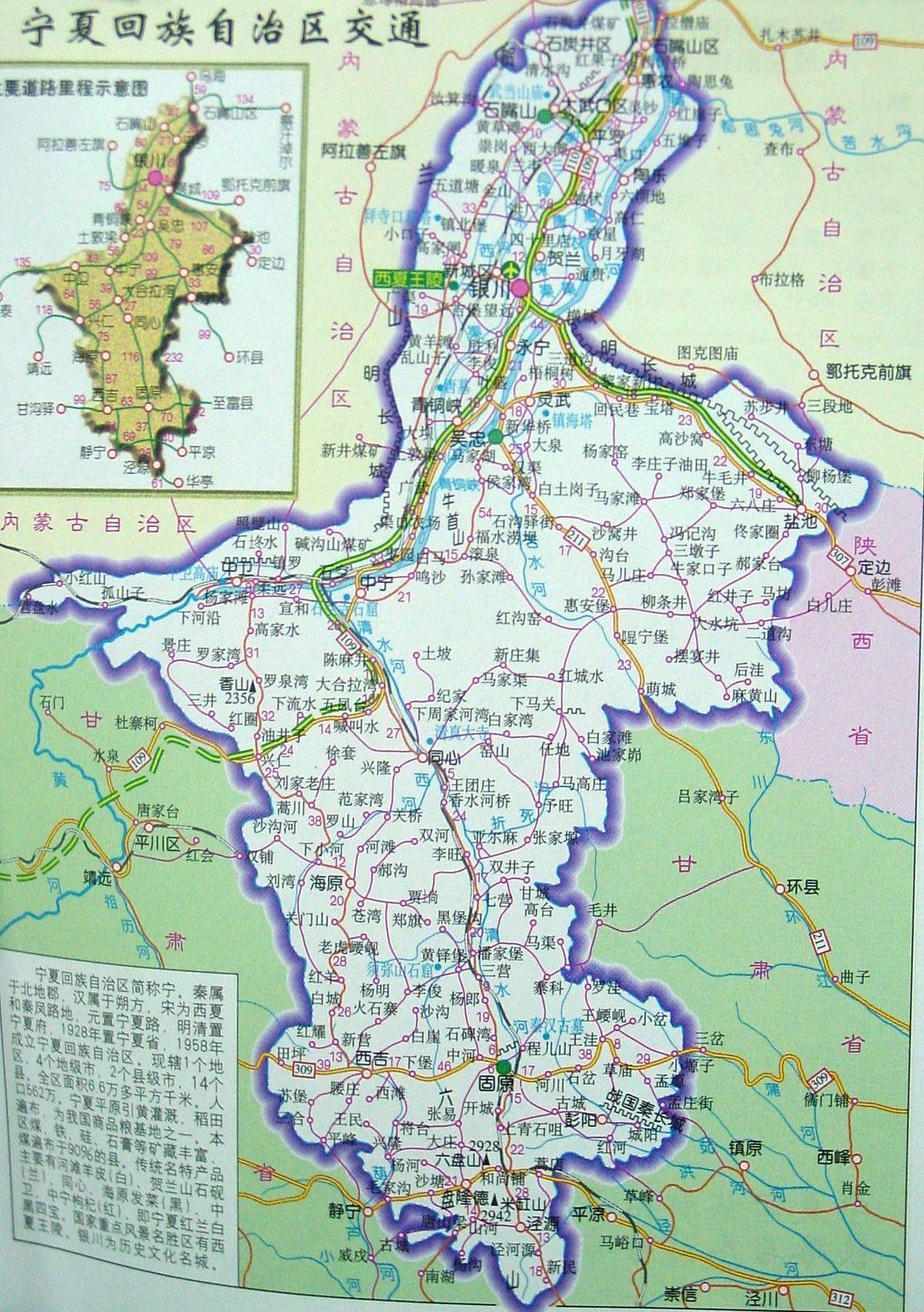 宁夏回族自治区简介_宁夏自治区地图图片展示_宁夏自治区地图相关图片下载