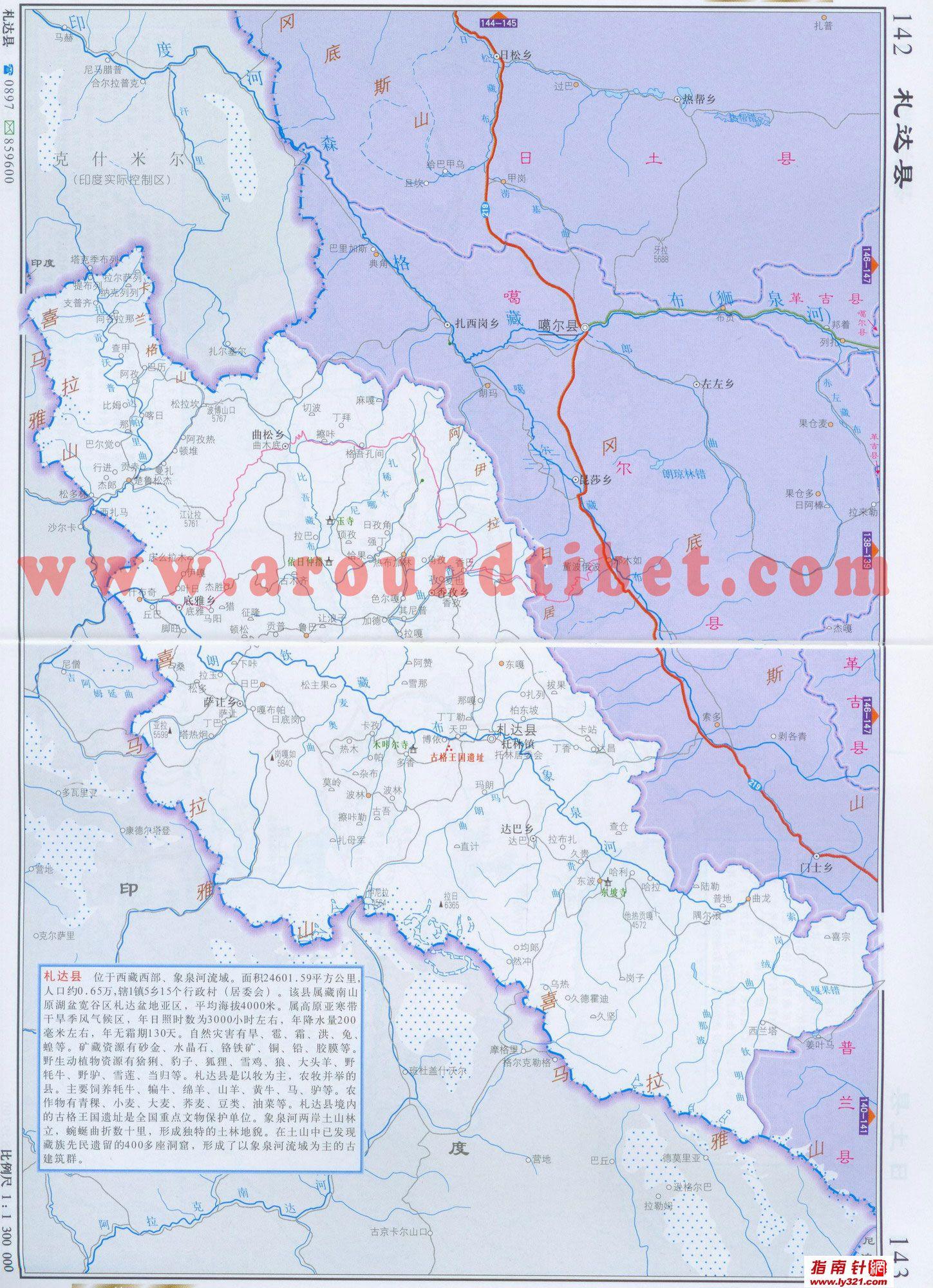 札达县地图,绿色第一站