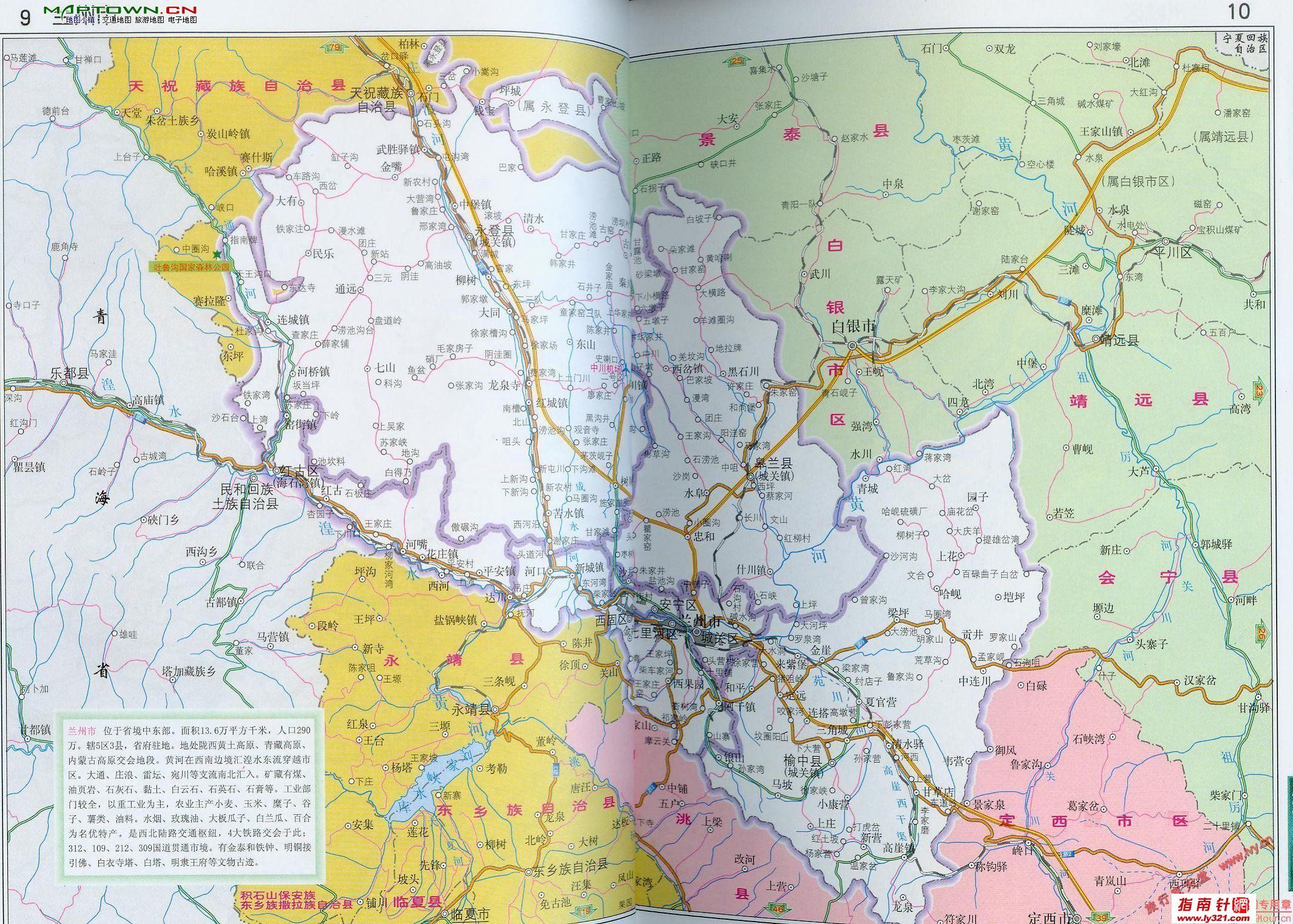 >> 甘肃兰州行政区地图