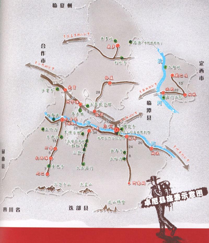 卓尼县旅游示意图_甘南地图库