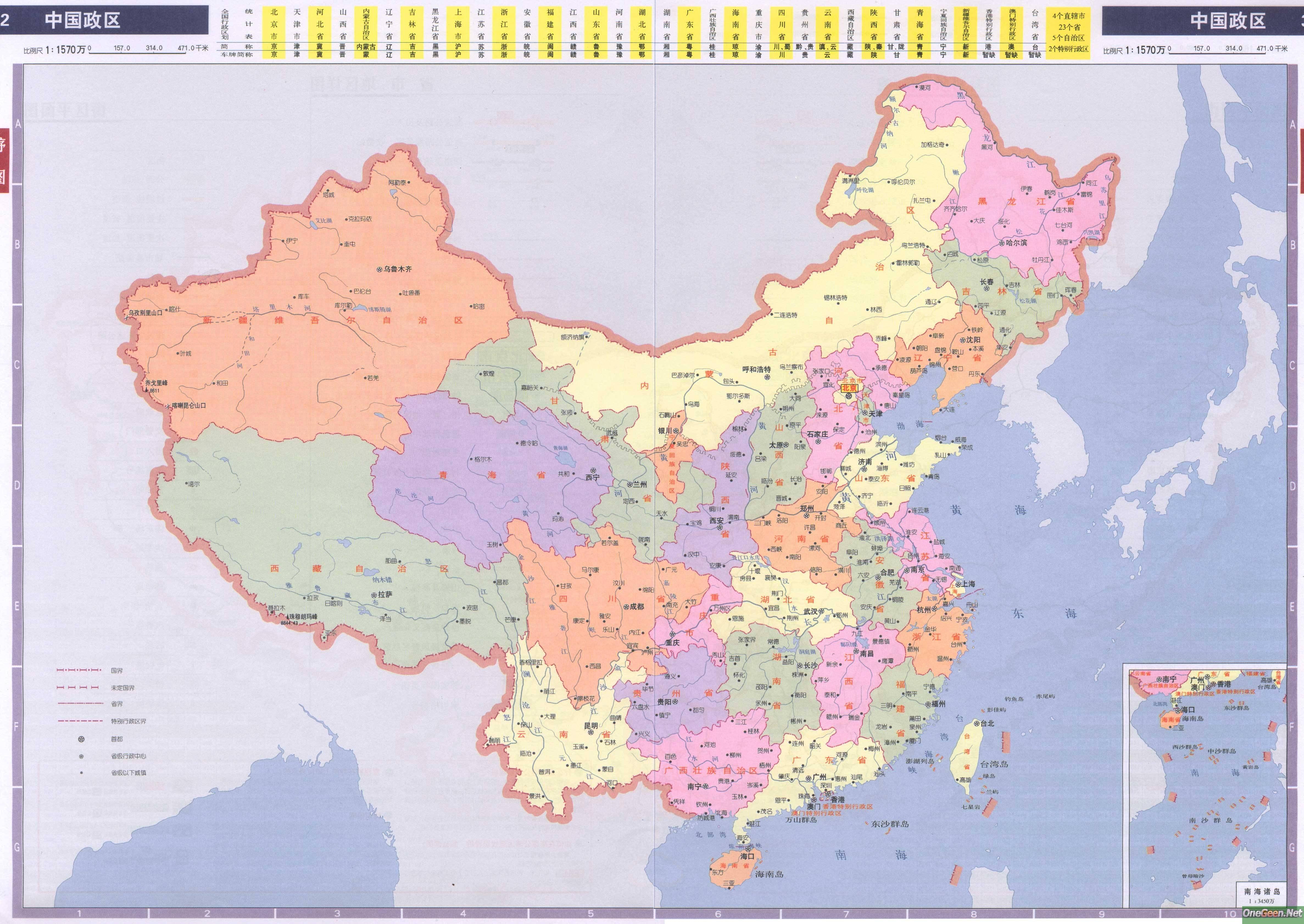 中国行政地图_中国行政区划地图图片