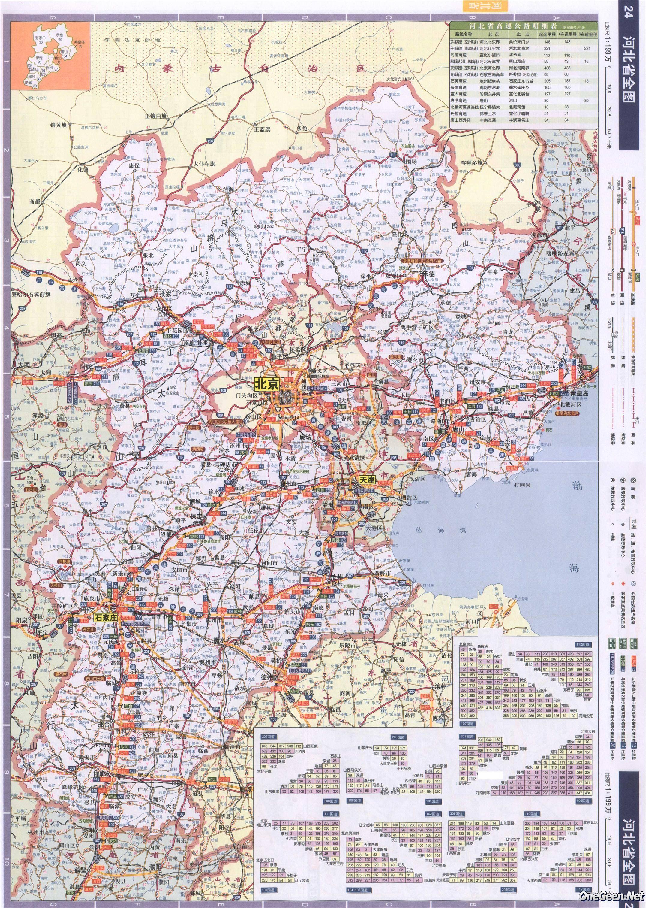 河北省交通地图全图