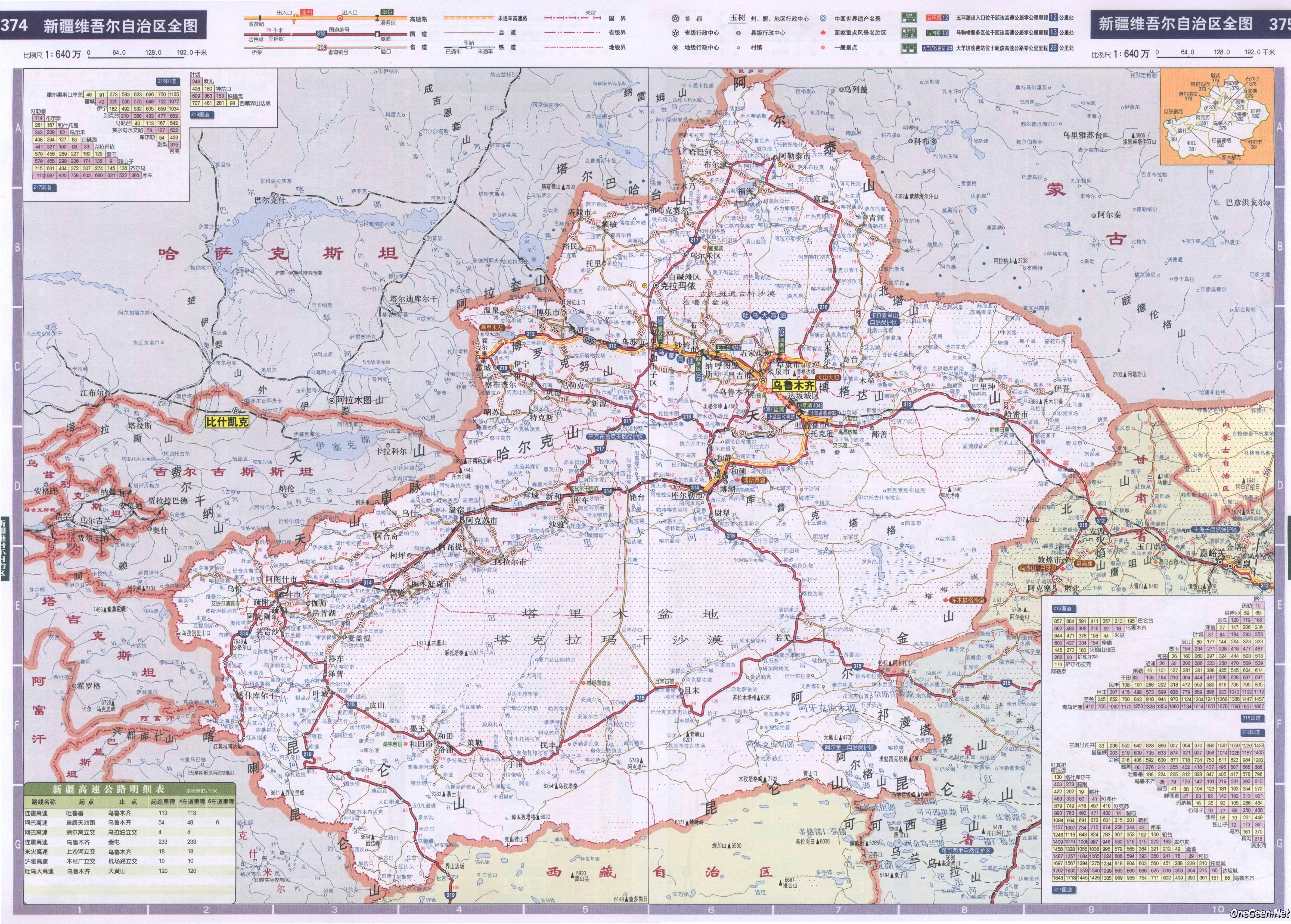 新疆公路交通地图全图