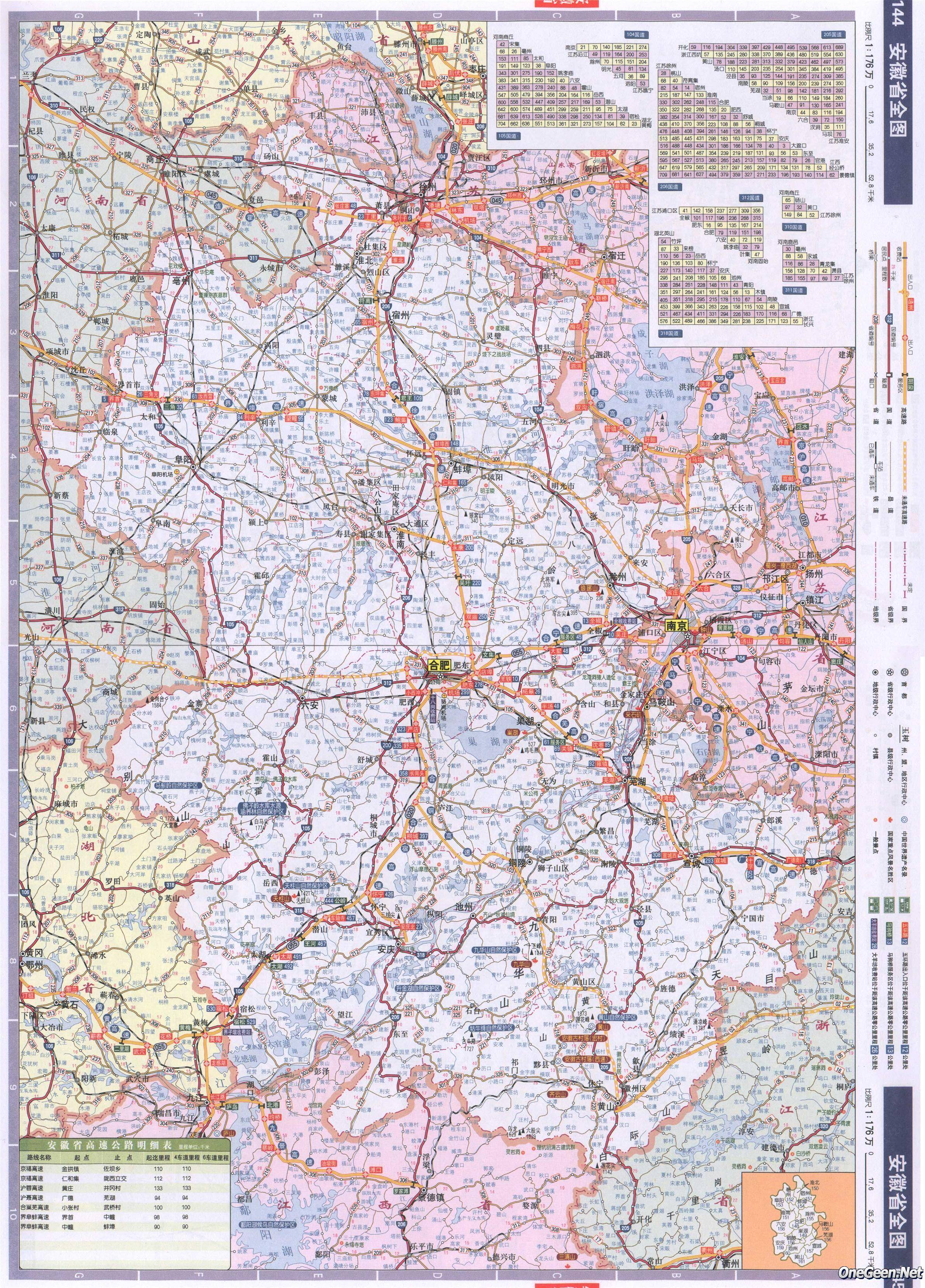 安徽省交通地图全图