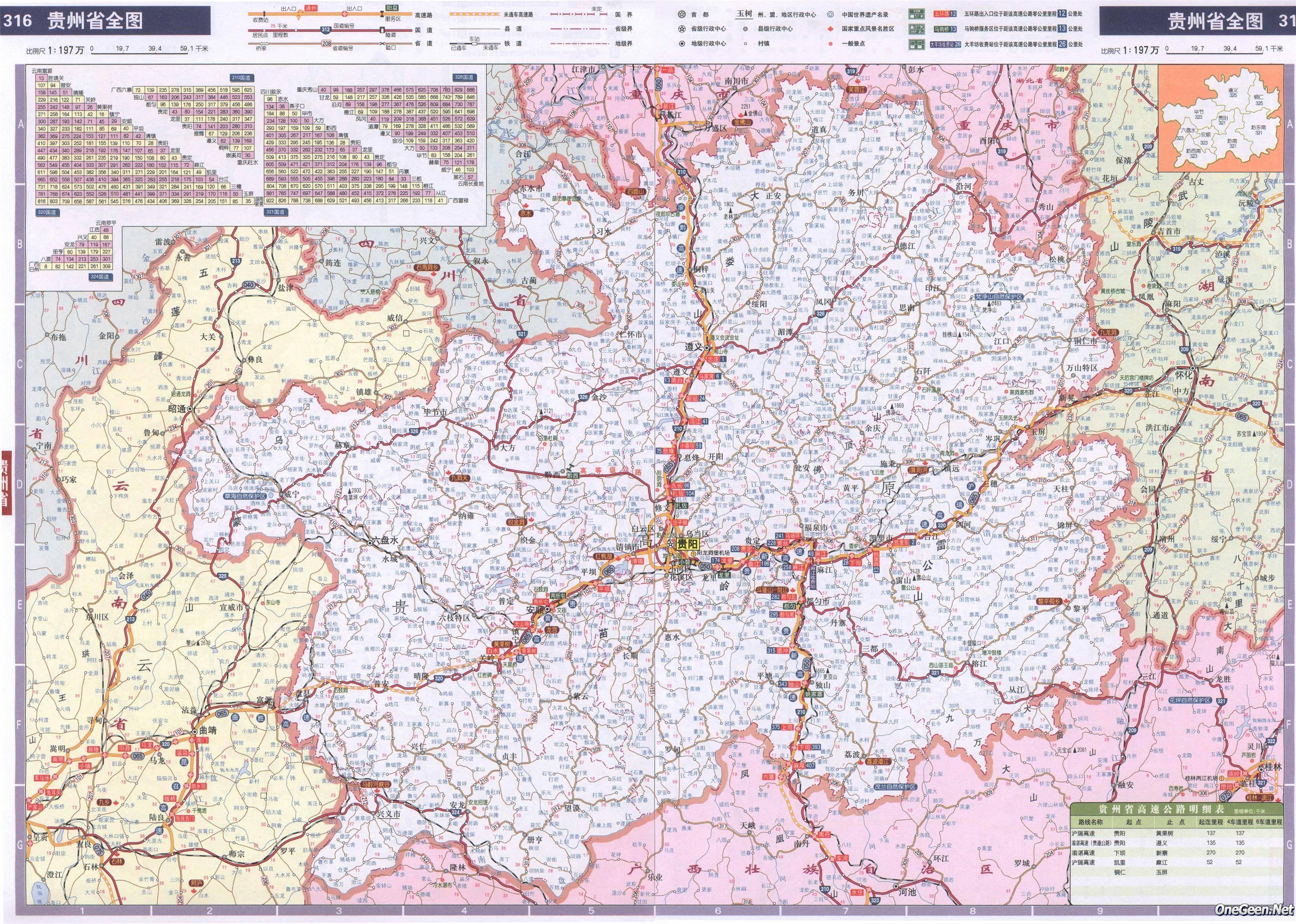 贵州省交通地图全图