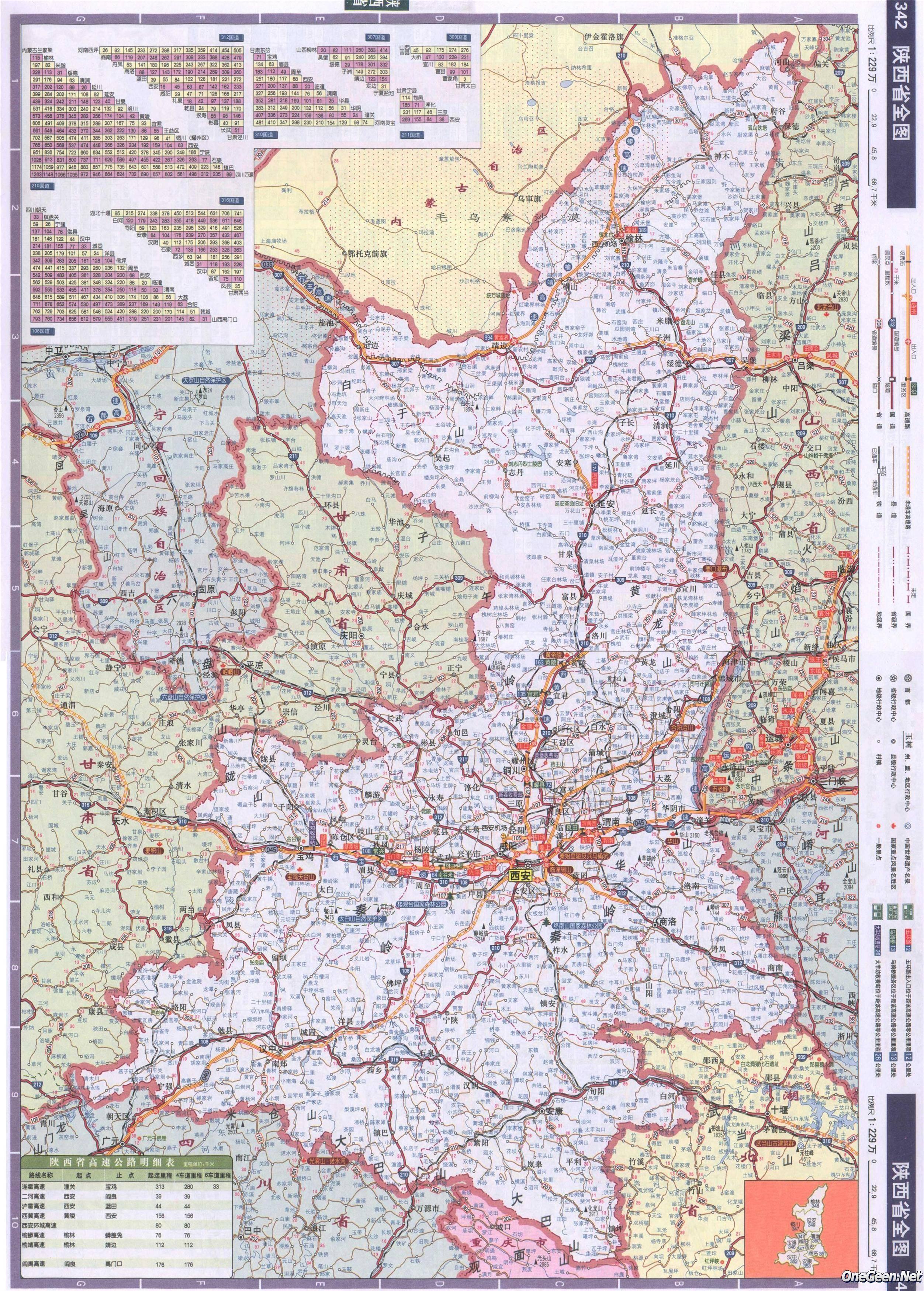 陕西省交通地图全图