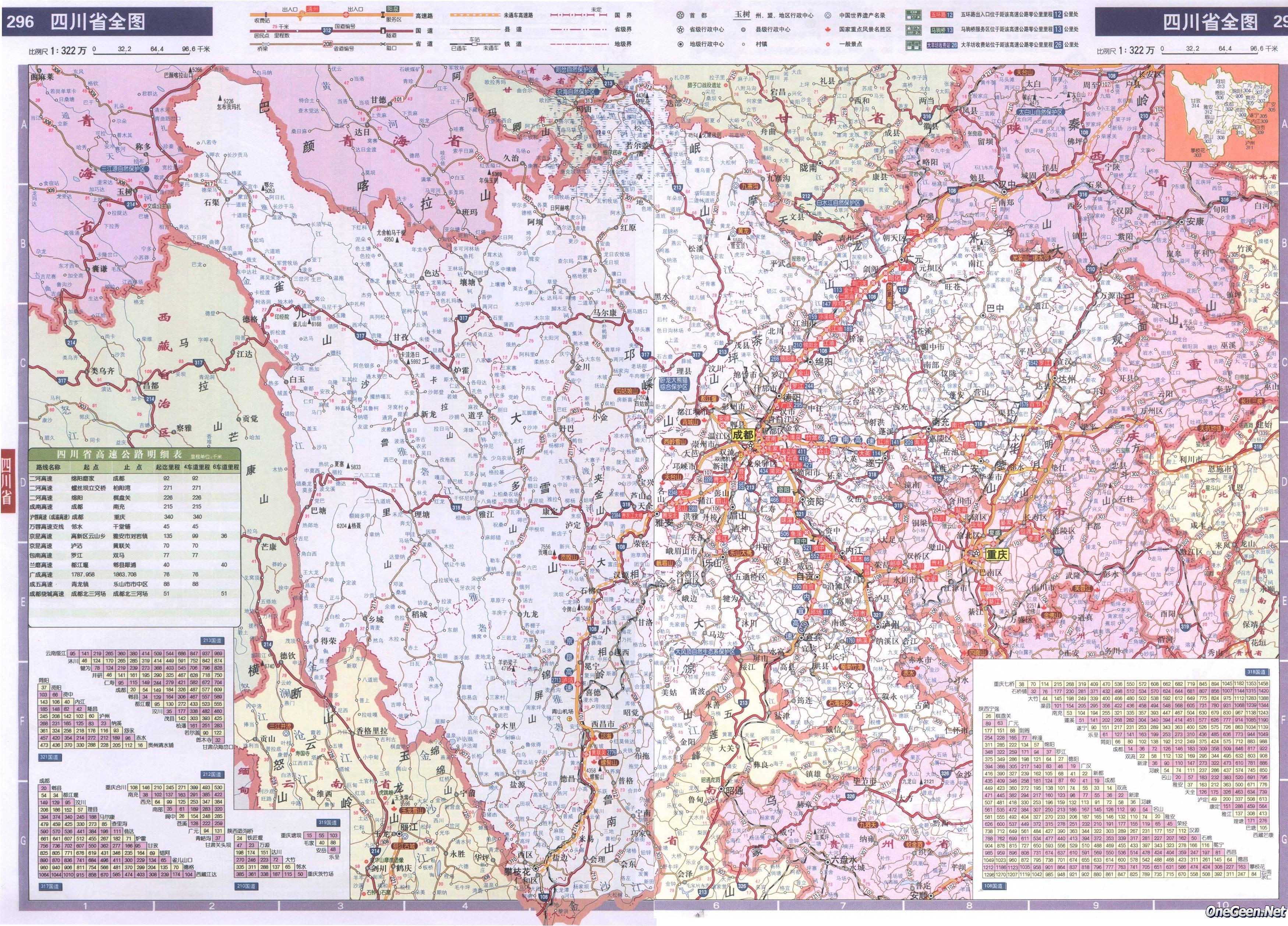 四川省交通地图全图
