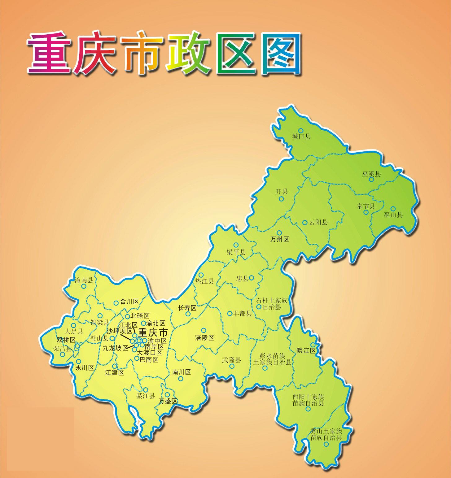 重庆市行政区域图