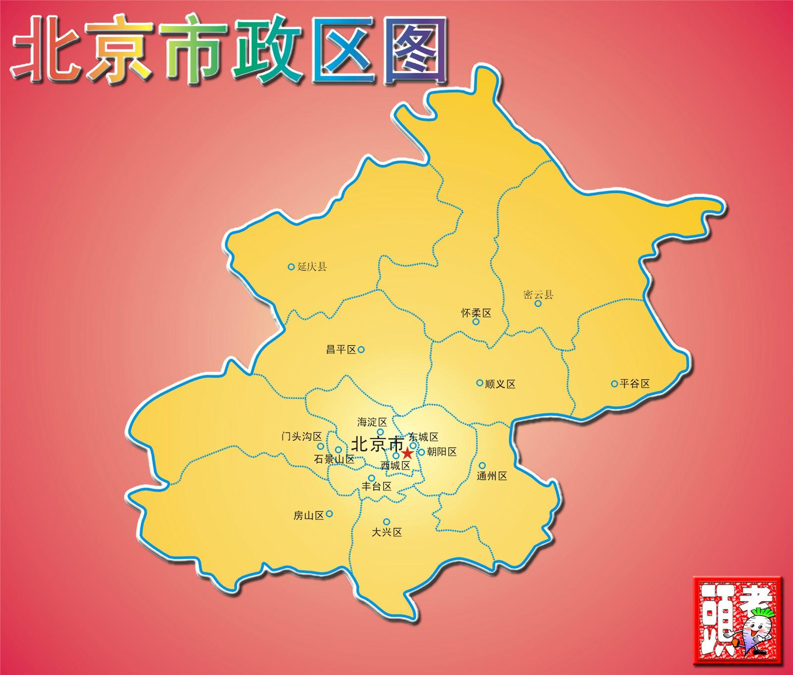 北京市行政区域图_北京地图库