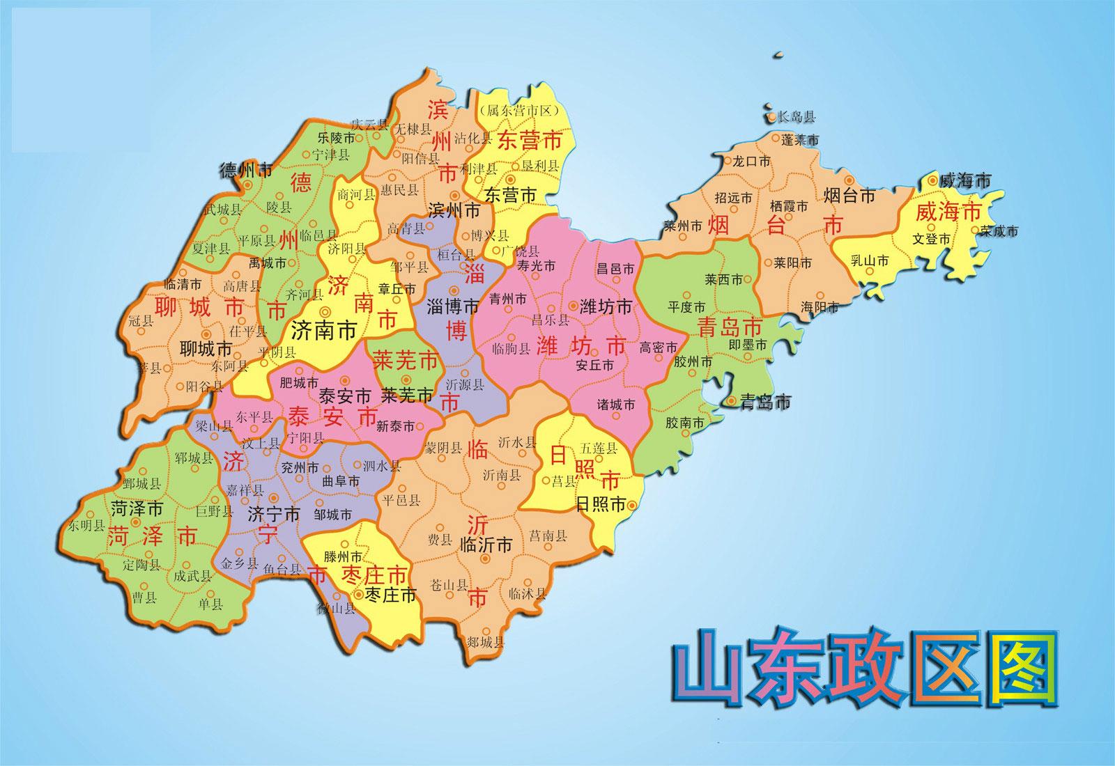 山东省行政区域图_山东地图库