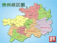 中国 贵州/贵州省行政区域图