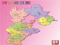 中国 河北省/河北省行政区域图