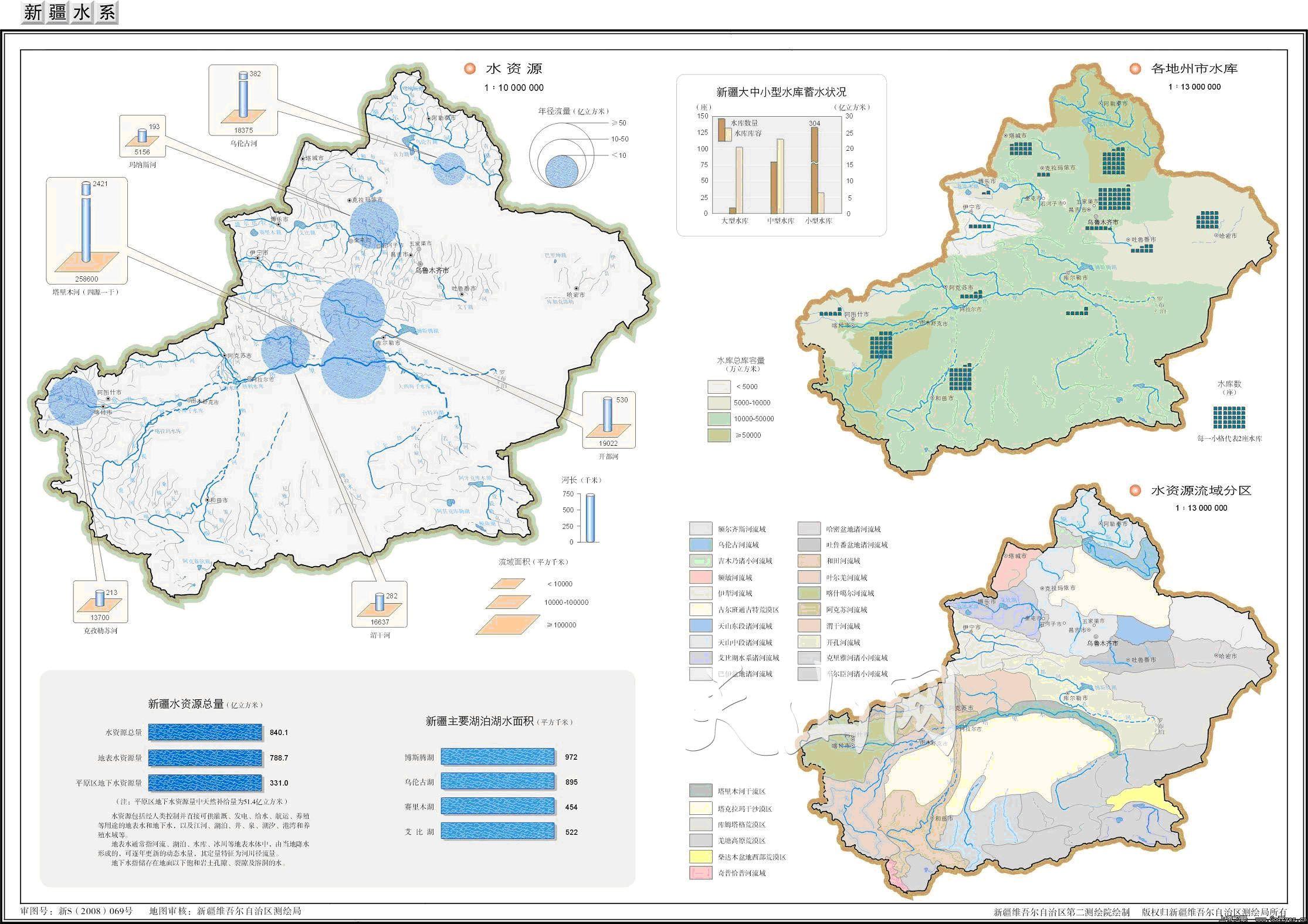 地图窝 中国地图 新疆 >> 新疆水系分布图  人气:(载入中.图片