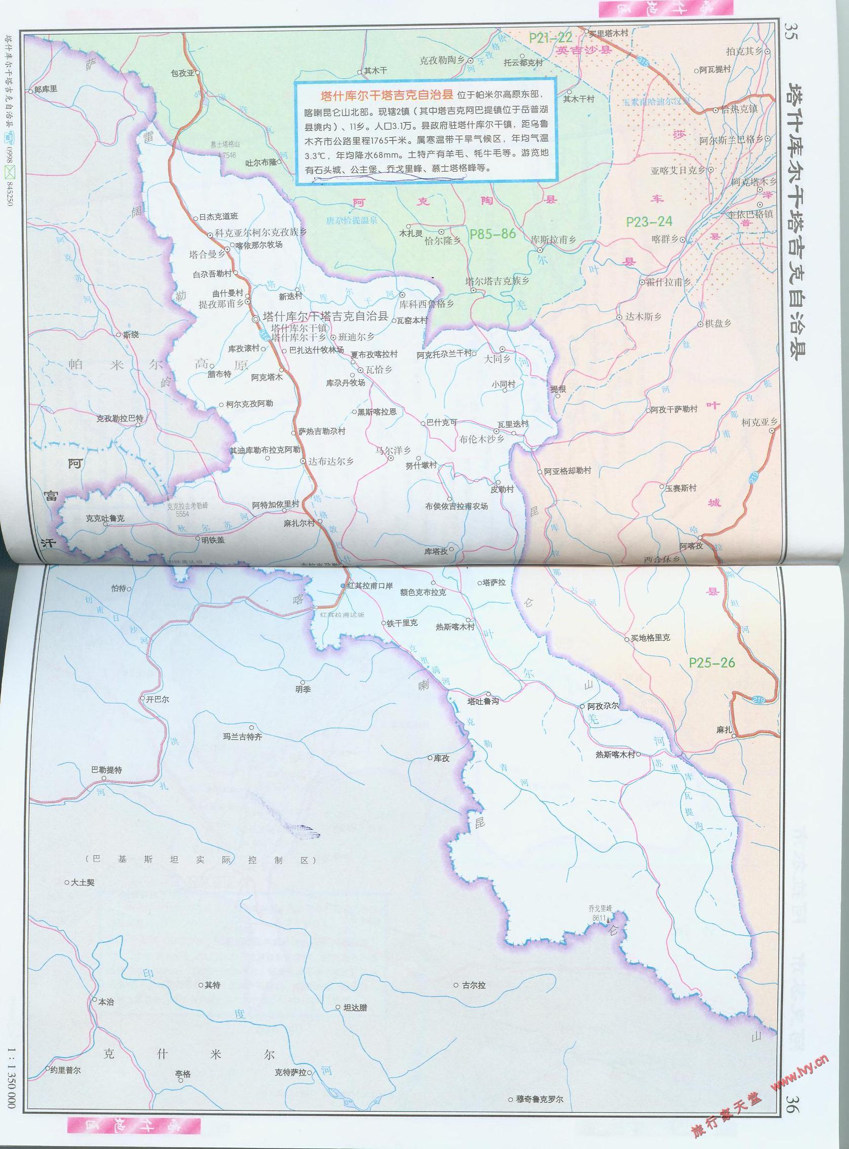 塔什库尔干塔吉克自治县地图