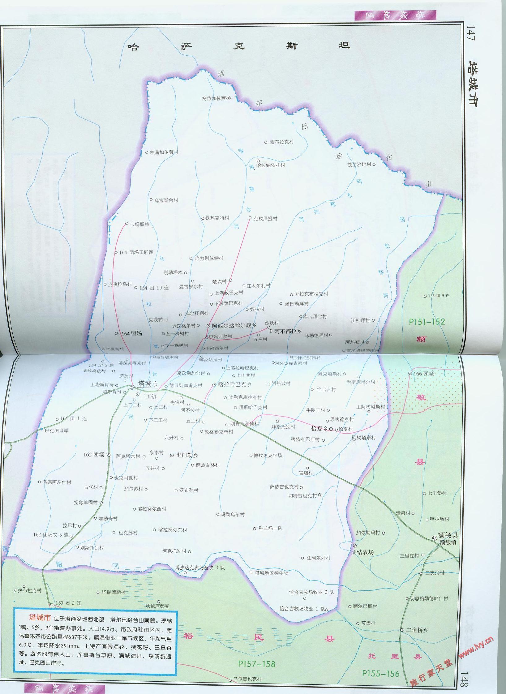 塔城市地图_塔城地图库