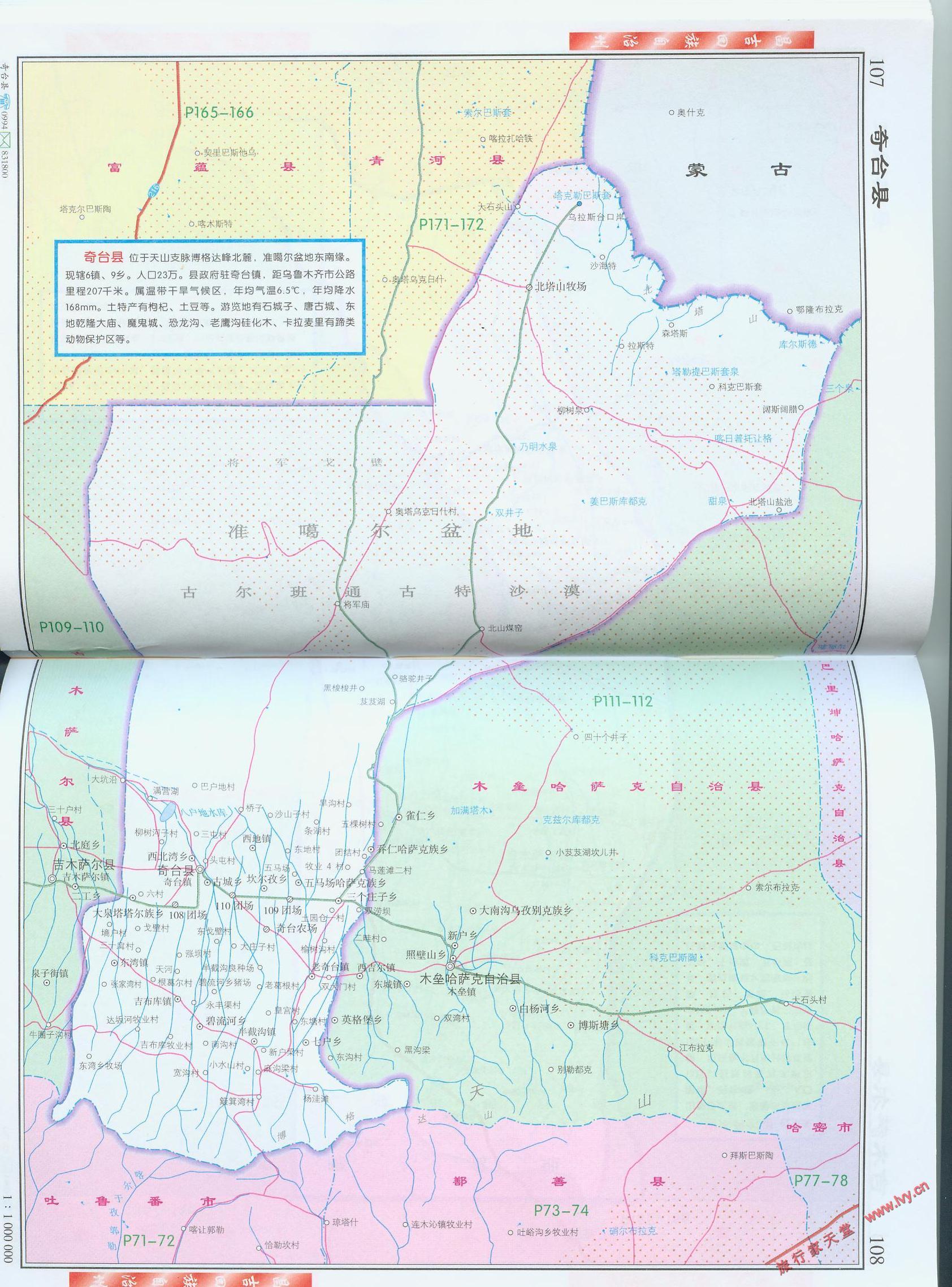 奇台县地图高清版