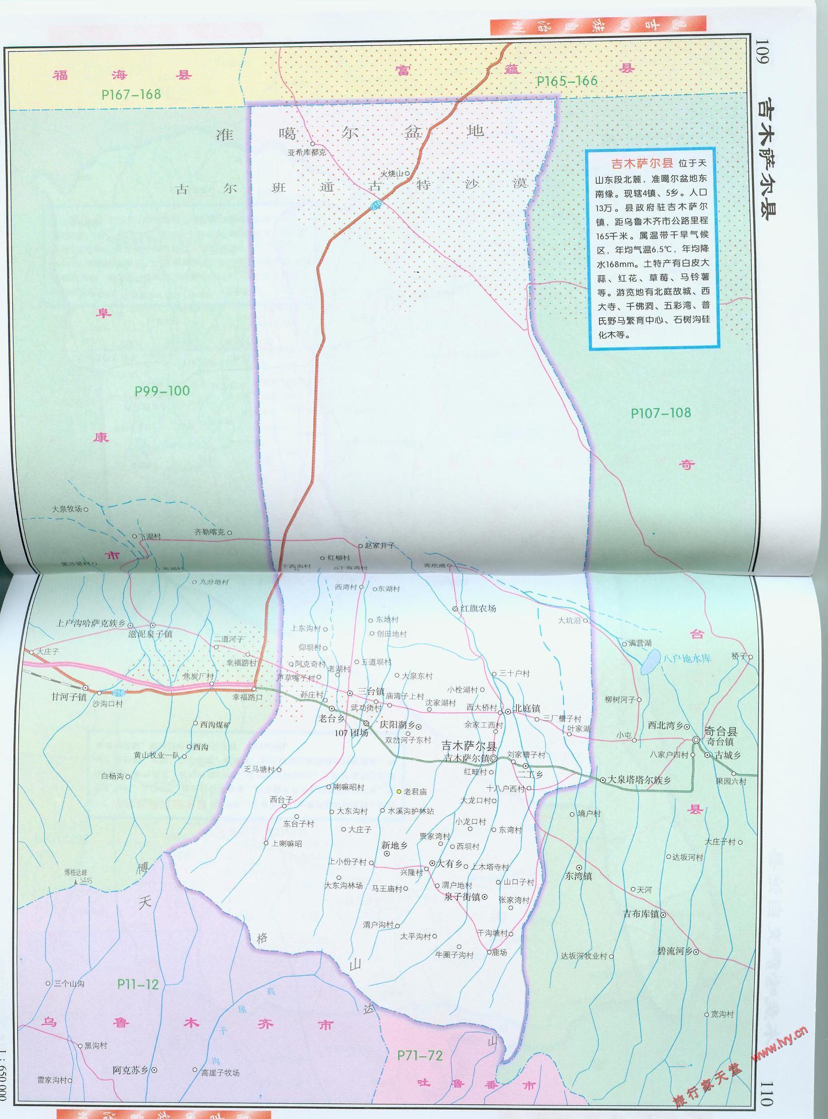 吉木萨尔县地图高清版