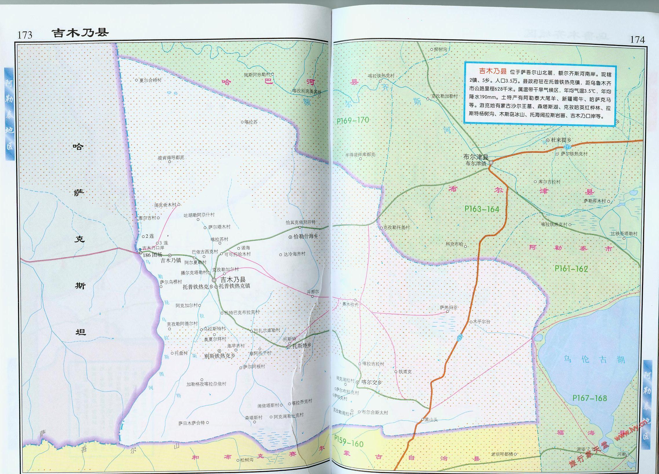 吉木乃县地图高清版