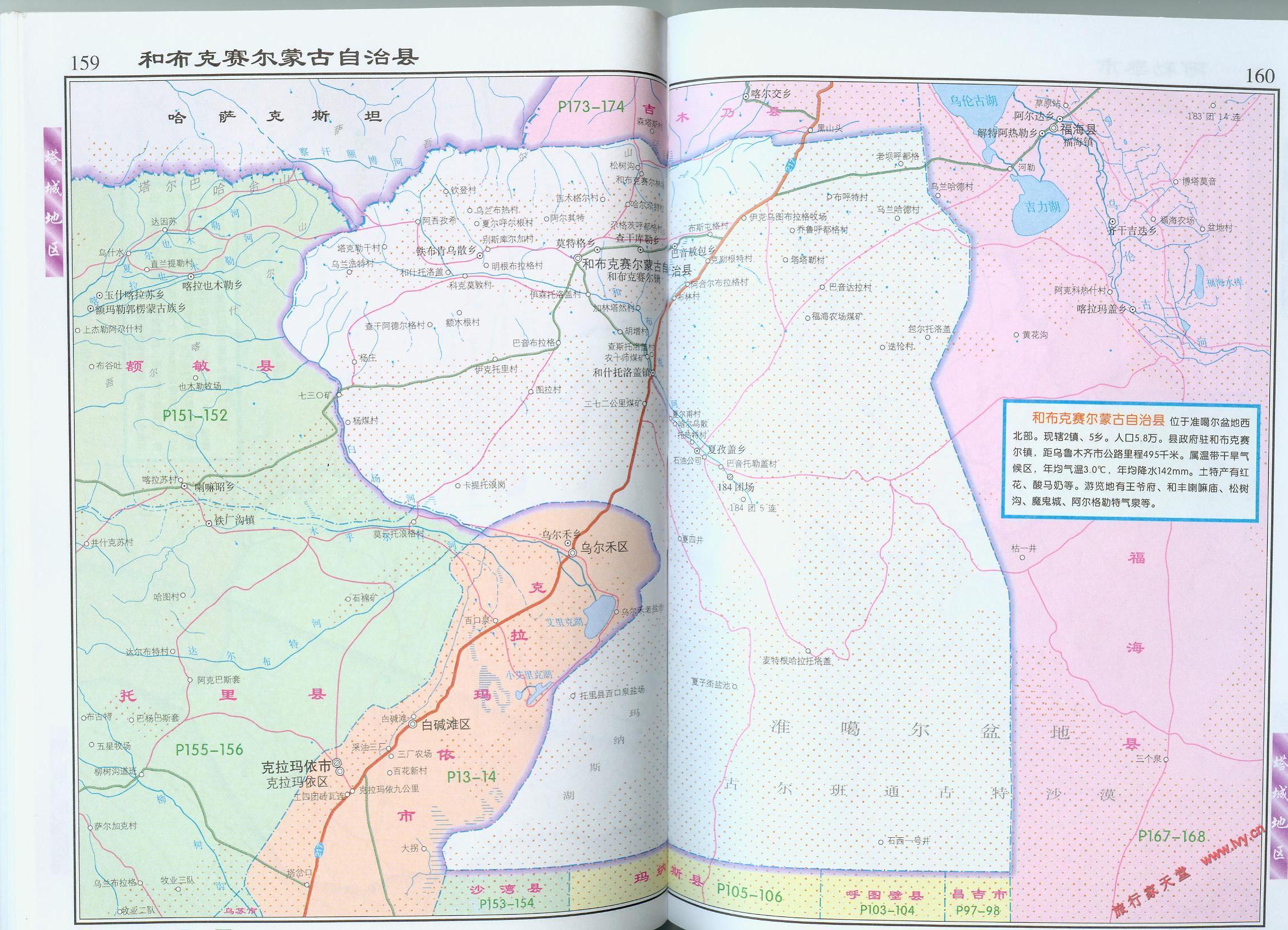 和布克赛尔蒙古自治县地图高清版