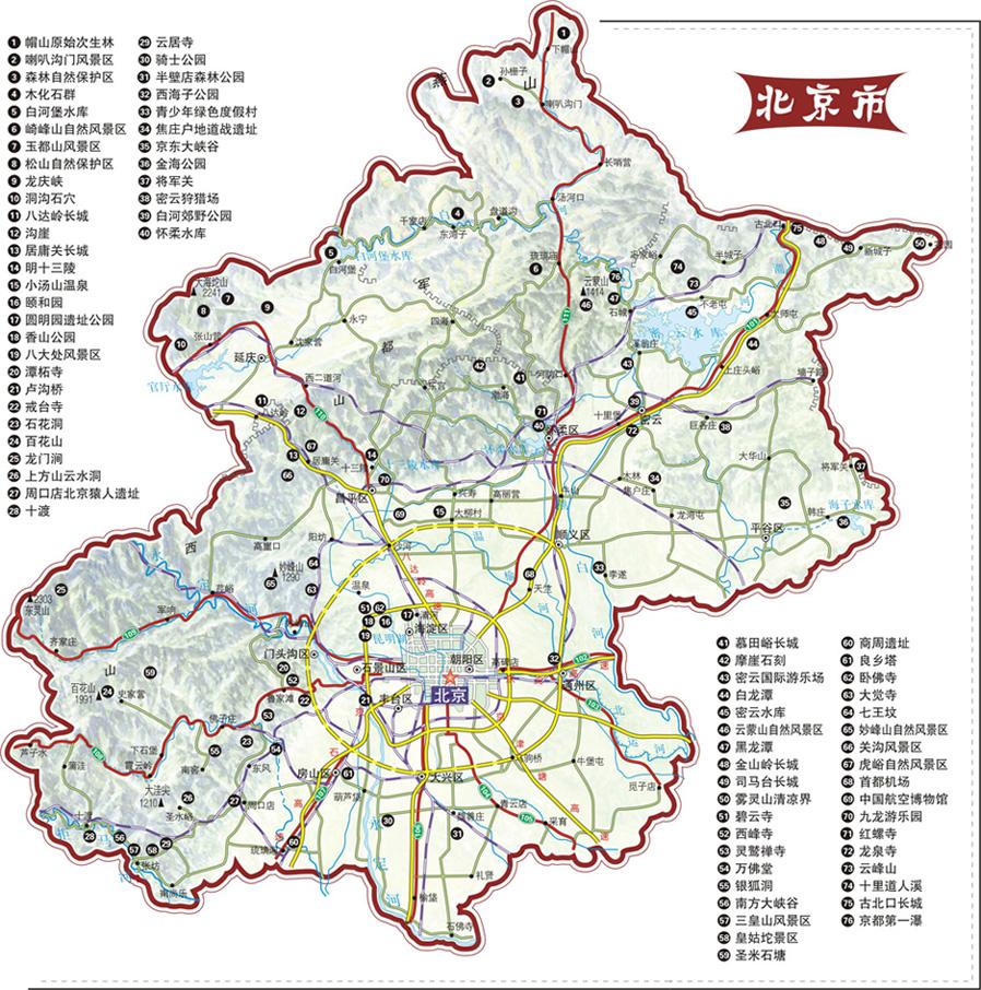 交通旅游地图-北京; 郭守敬纪念馆旅游建议; 北京旅游景点分布图.