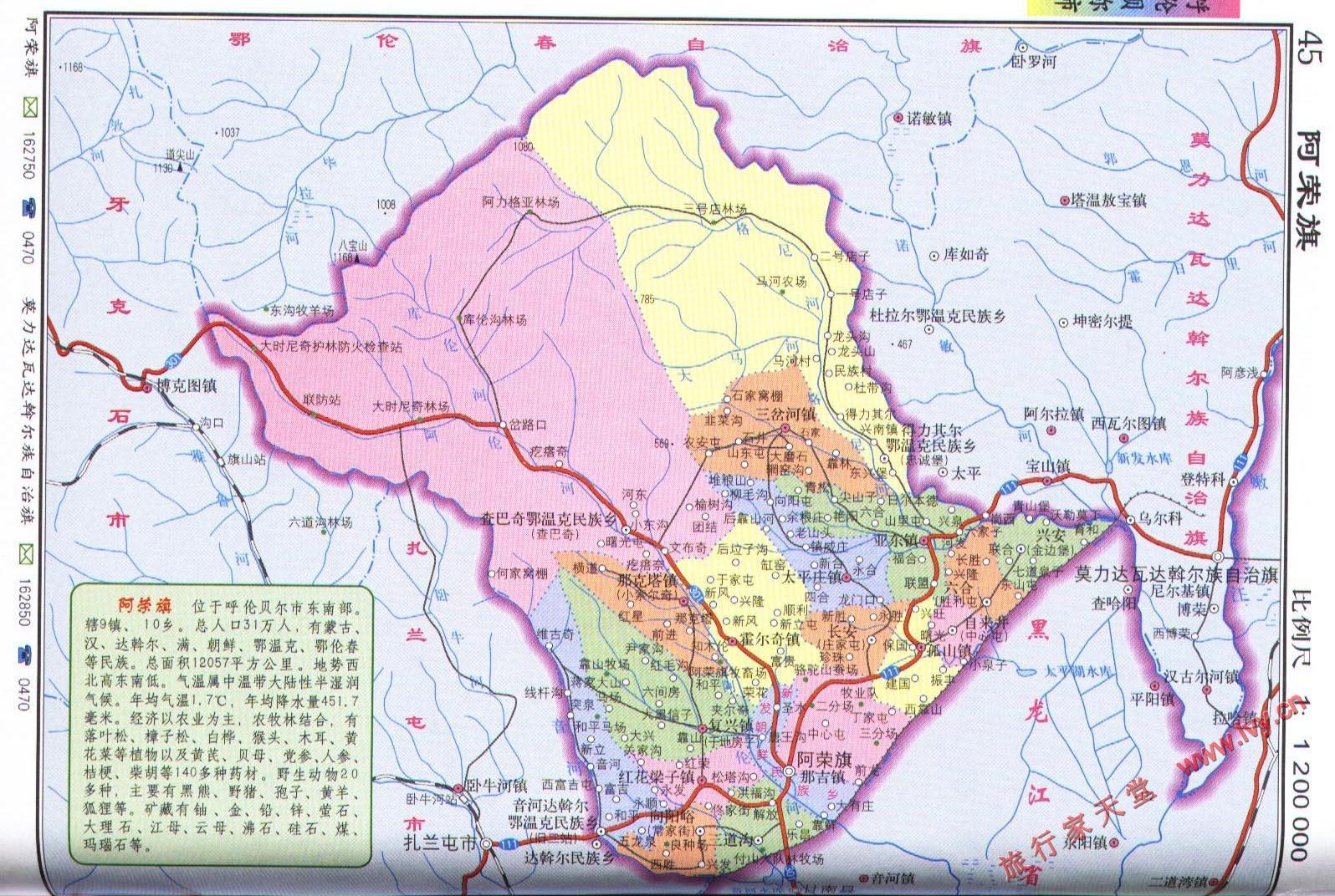 阿荣旗区划交通地图高清版_呼伦贝尔地图库