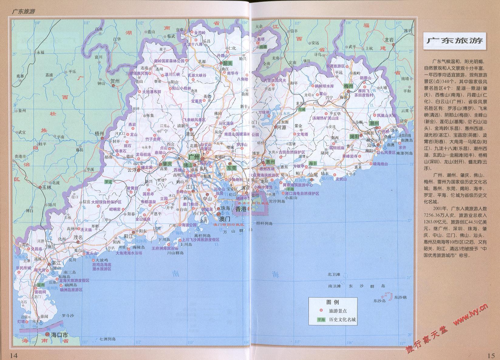广东旅游风景区地图_广州市地图查询