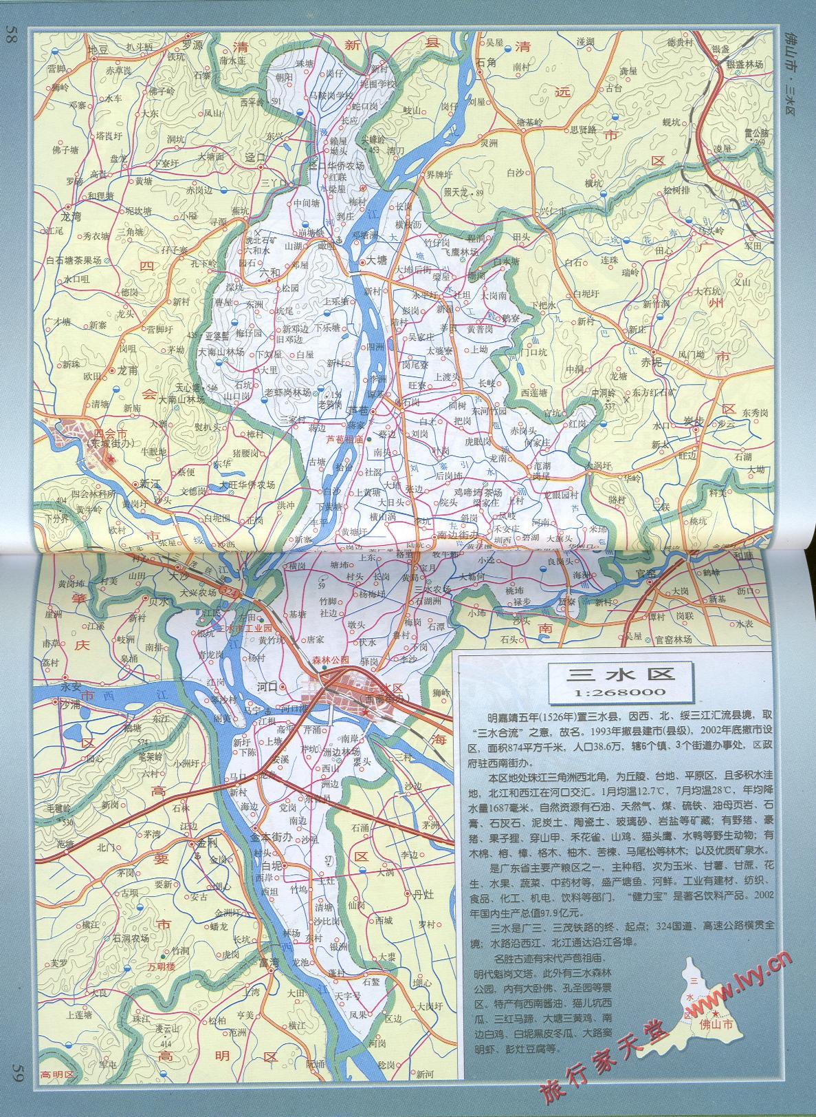 佛山市三水地图