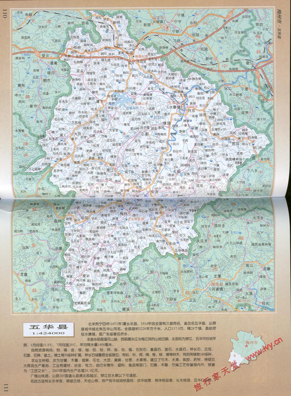 地图 梅州市/梅州市五华县地图