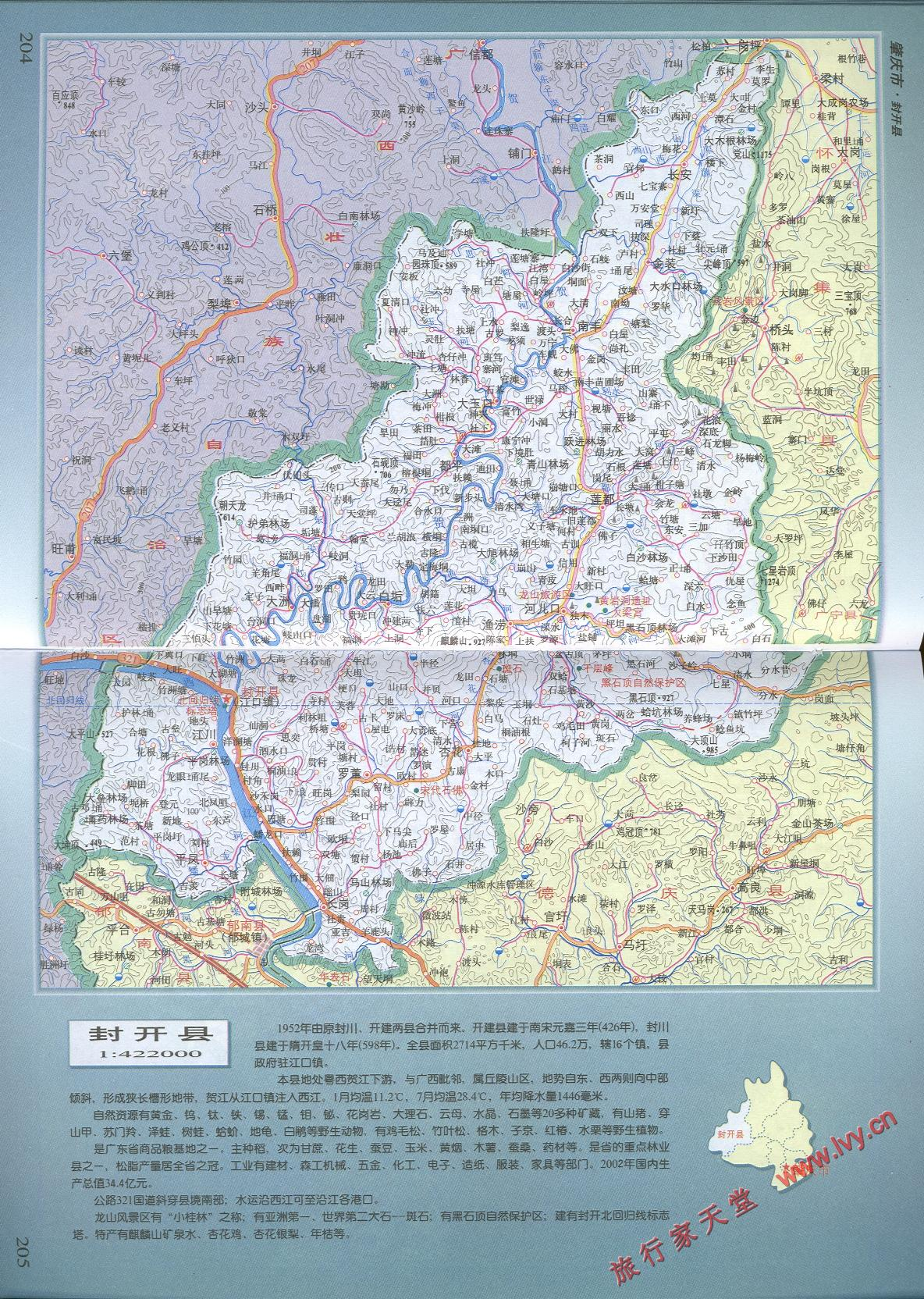 地图 肇庆/肇庆封开县地图