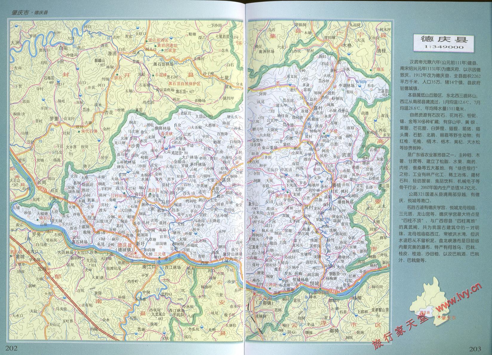 地图 肇庆/肇庆德庆县地图