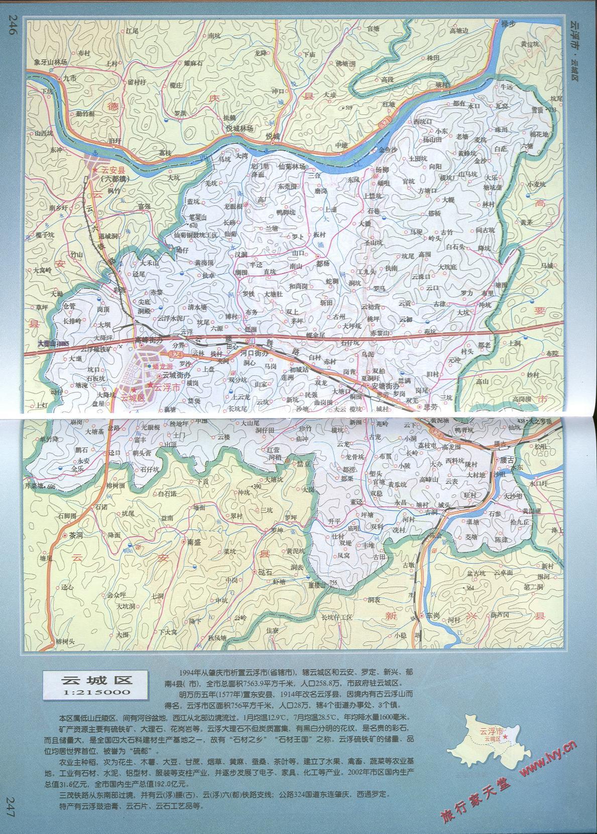 云浮市云城区地图