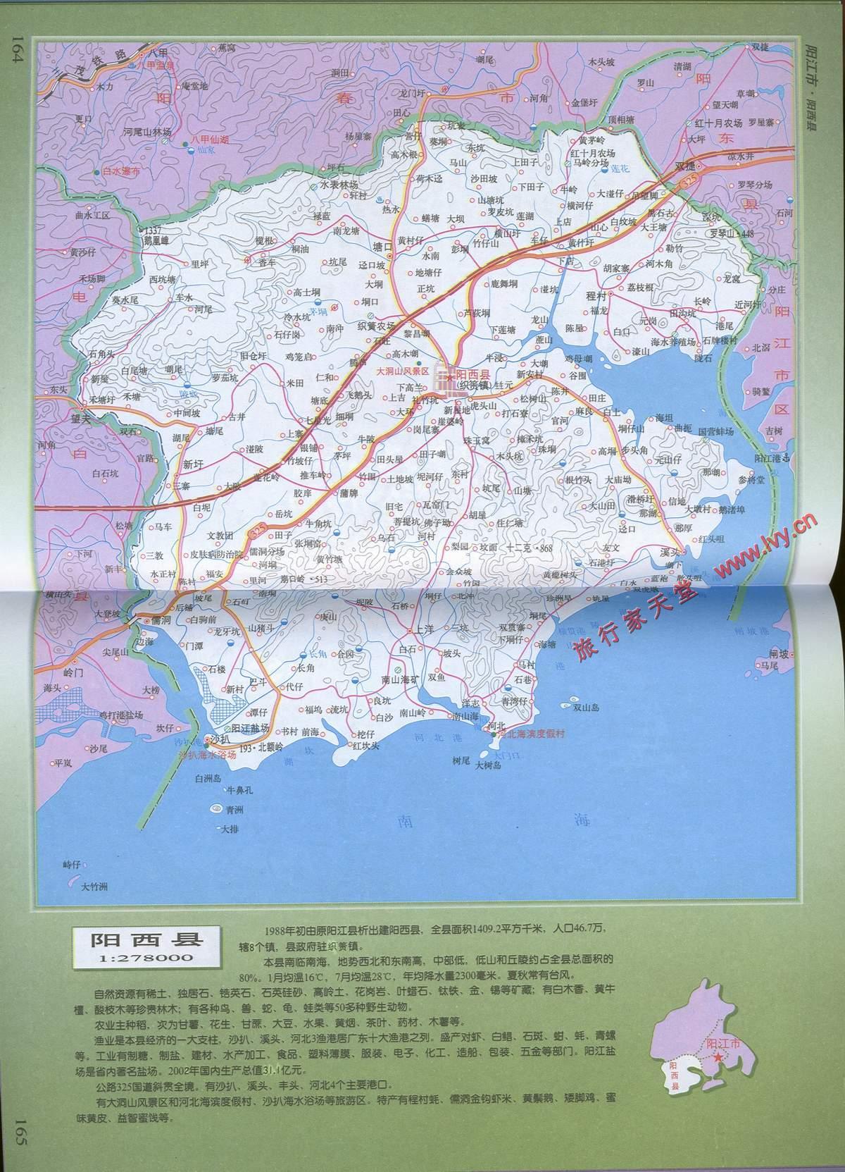 广东省阳江市地图 广东省阳江市海陵岛 广东省阳江市