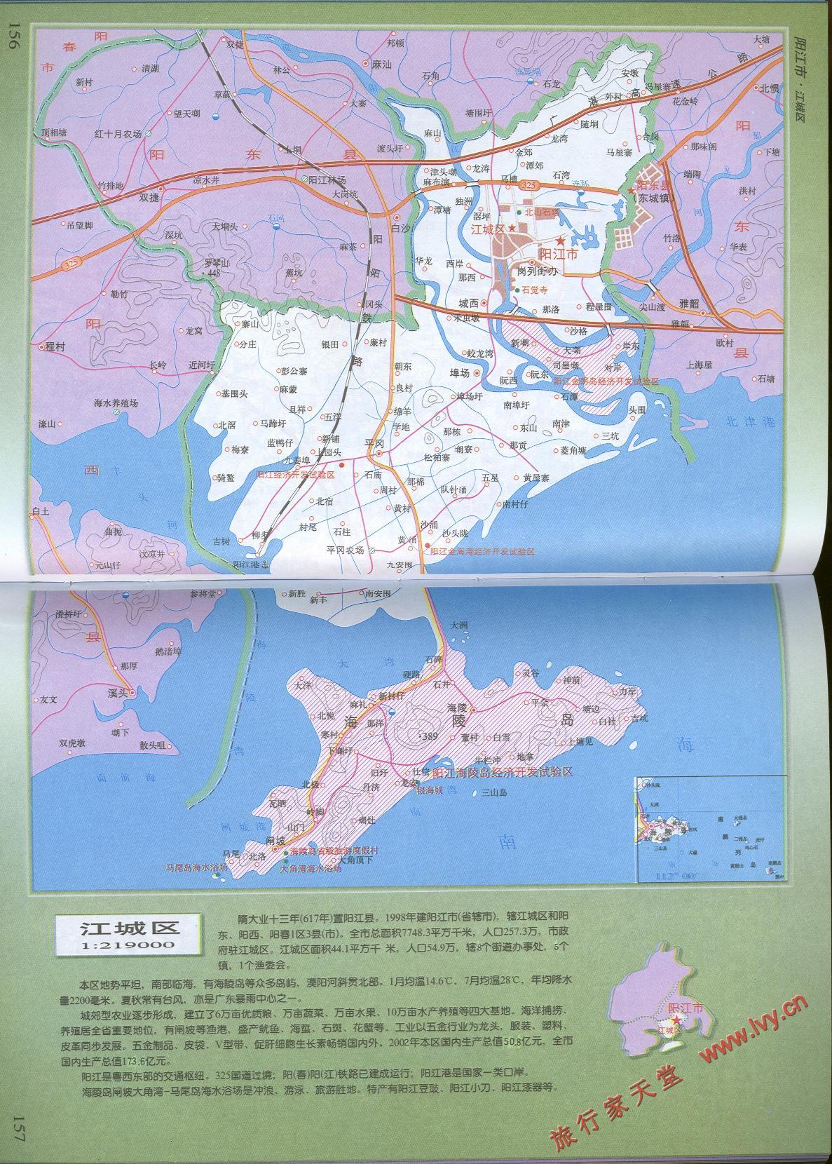 阳江市江城区地图