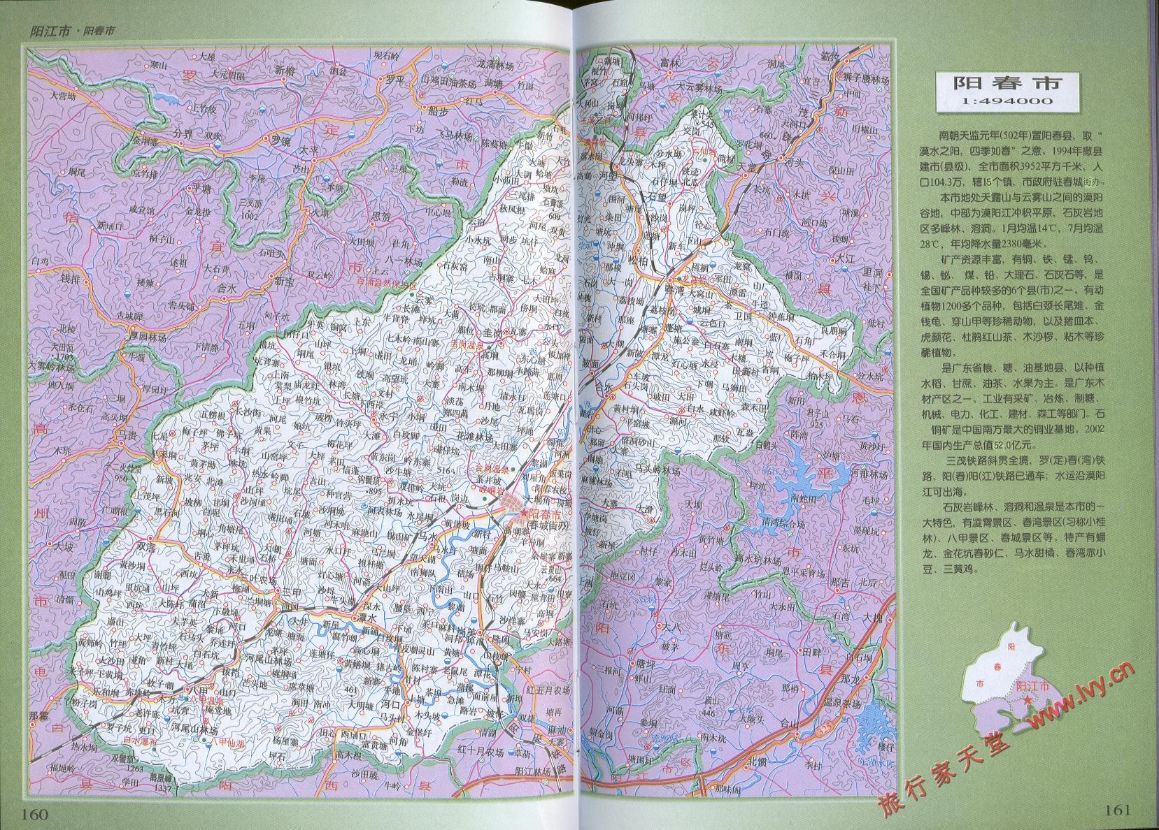 地图 阳春市/阳春市地图
